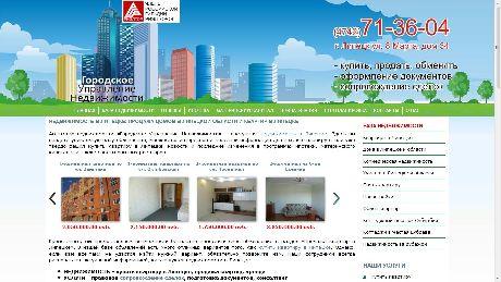 Городское Управление Недвижимости