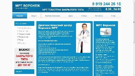 Центр МРТ Воронеж