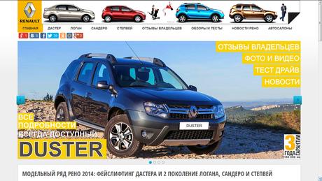 Портал новинки Renault